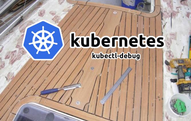 Плагин kubectl-debug для отладки в pod'ах Kubernetes