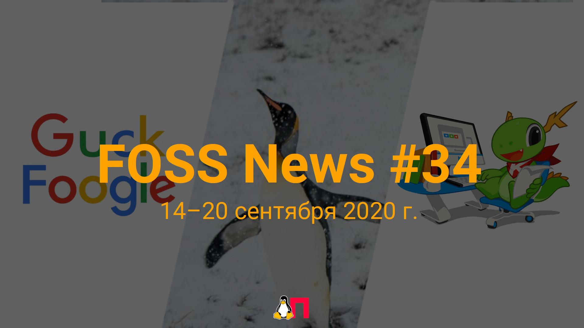 FOSS News 34  дайджест новостей свободного и открытого ПО за 14-20 сентября 2020 года