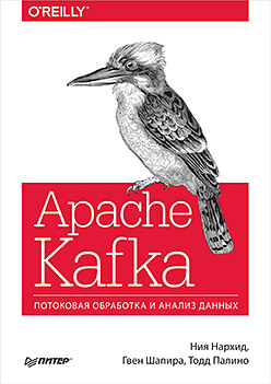 "The book ""Apache Kafka. Stream processing and data analysis »"