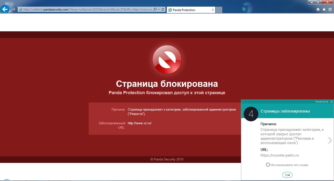 Защита компьютера от сексуальных сайтов бесплатно