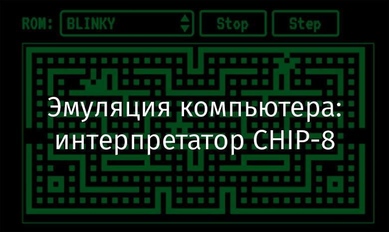 Перевод Эмуляция компьютера интерпретатор CHIP-8