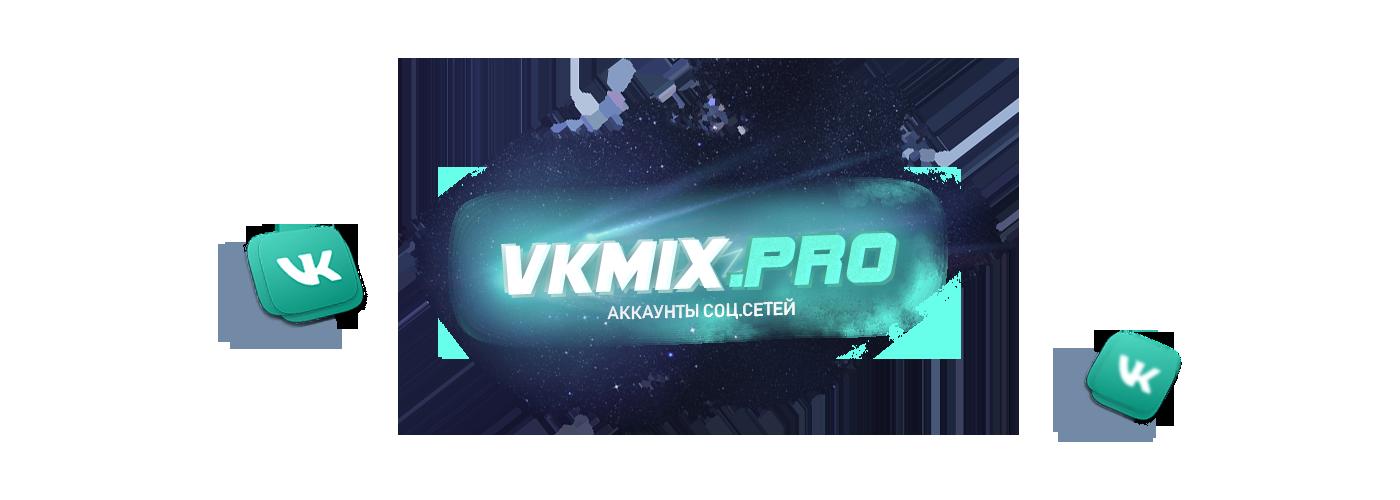 vkmix.pro
