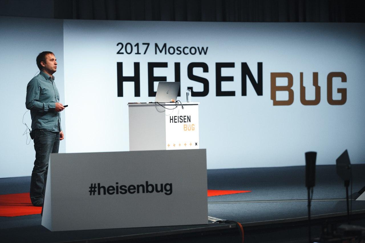 От танков до АЭС: оглядываясь на Heisenbug 2017 Moscow