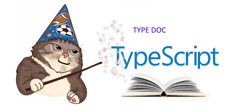 Вжух и готово — генерируем документацию из TypeScript кода с Typedoc