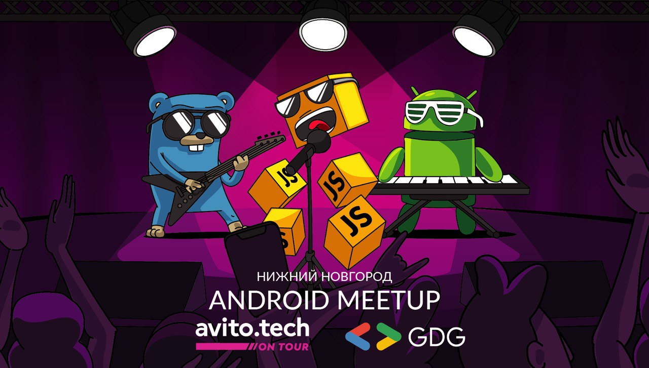 Android Meetup GDG NN & AvitoTech