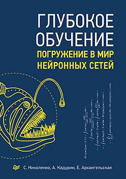 Книга «Глубокое обучение. Погружение в мир нейронных сетей