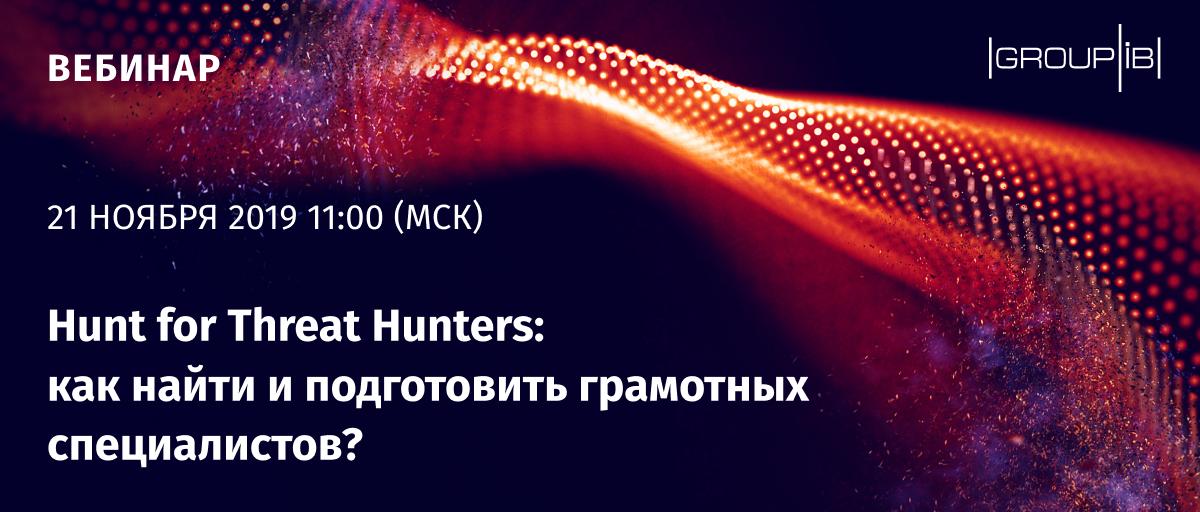 Hunt for Threat Hunters: как найти и подготовить грамотных специалистов?