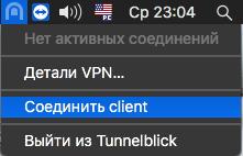 OpenVPN macOS