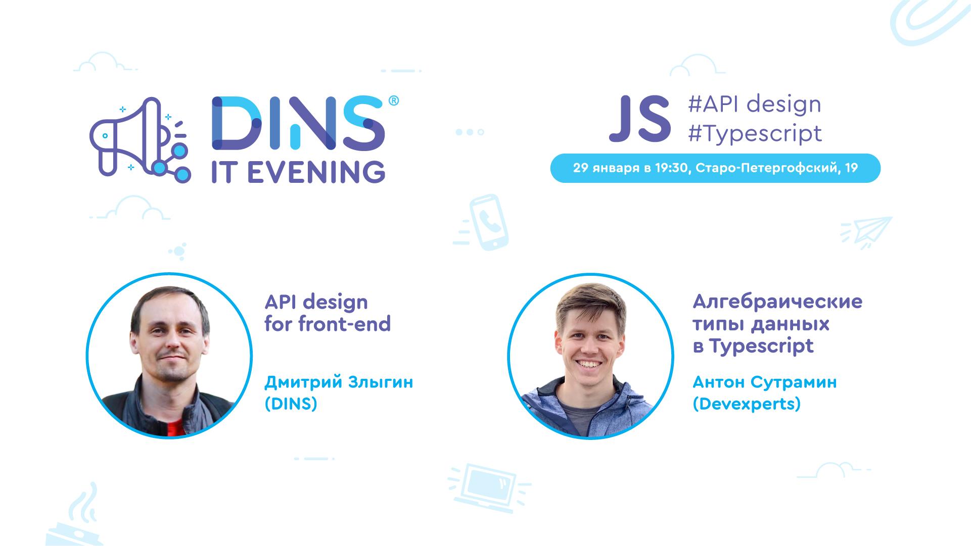 Приглашаем на DINS JavaScript EVENING: говорим про дизайн API и решаем проблемы при помощи алгебраических типов данных