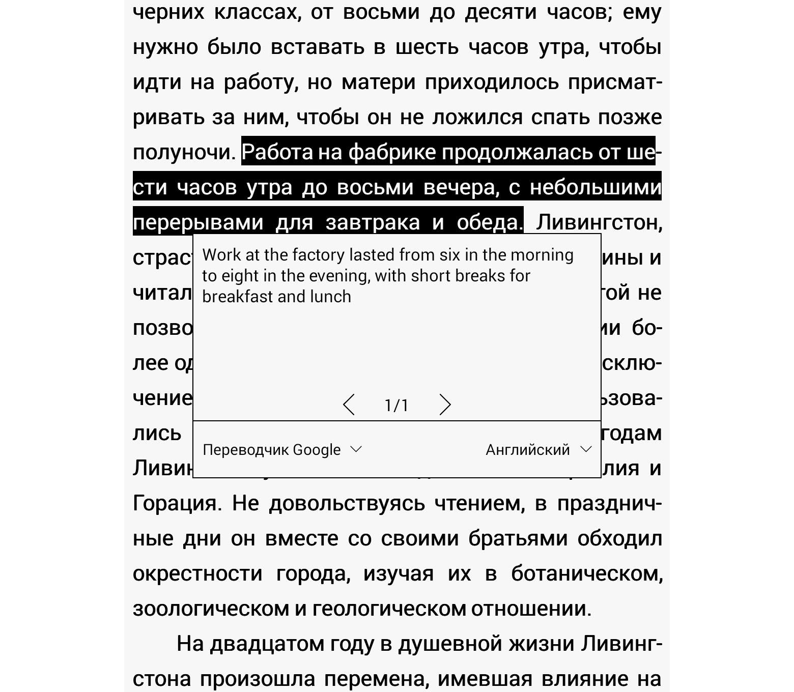 Перевод фраз на ONYX BOOX Livinstone