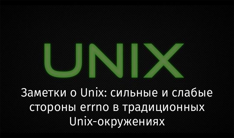 [Перевод] Заметки о Unix: сильные и слабые стороны errno в традиционных Unix-окружениях