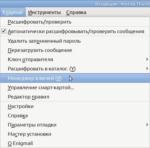Enigmail - Key Manager