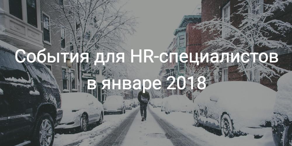 Дайджест событий для HR-специалистов в IT-области на январь 2018
