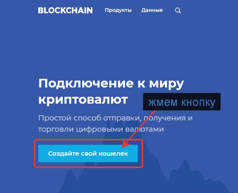 зарегистрировать кошелек на сайте Blockchain.com