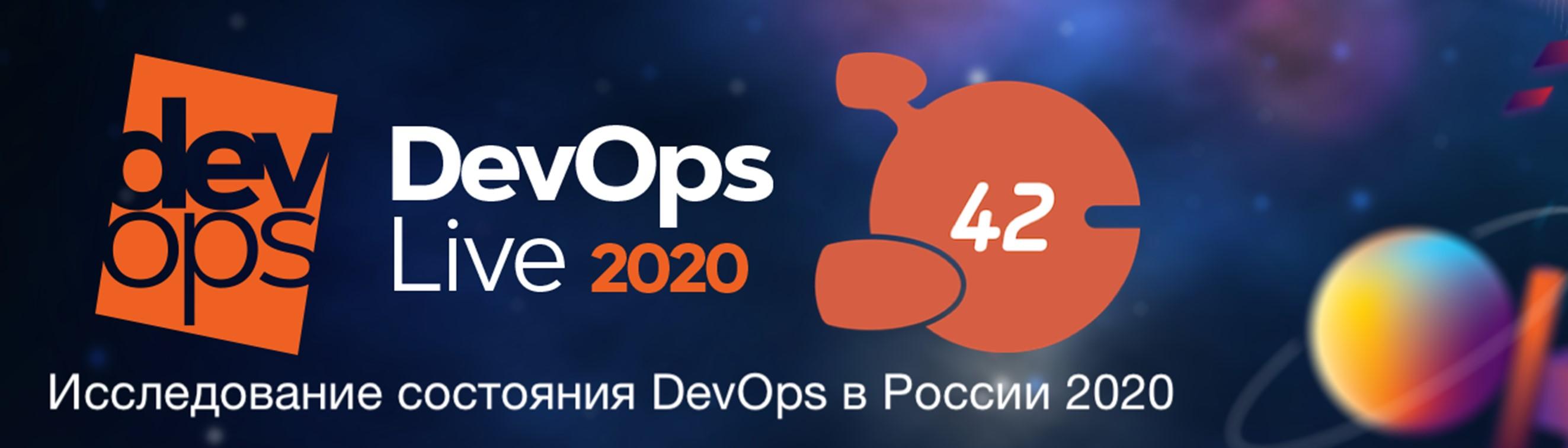 Первое исследование состояния DevOps в России