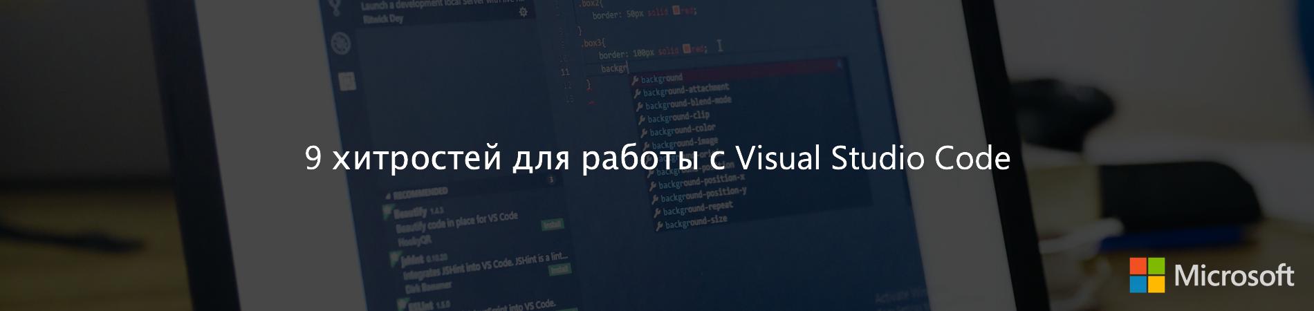 [Перевод] 9 хитростей для работы с Visual Studio Code