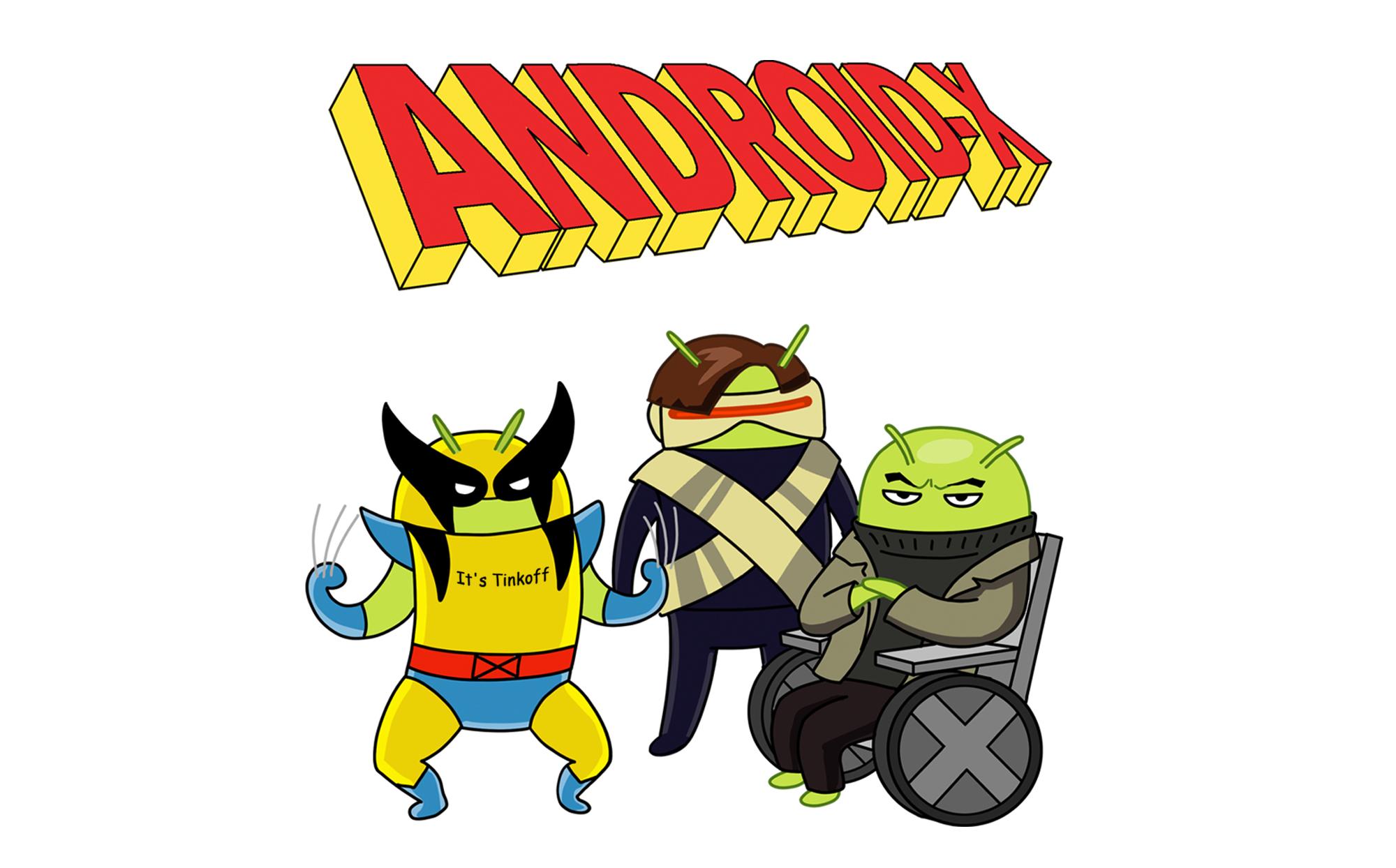 Патчим AndroidX