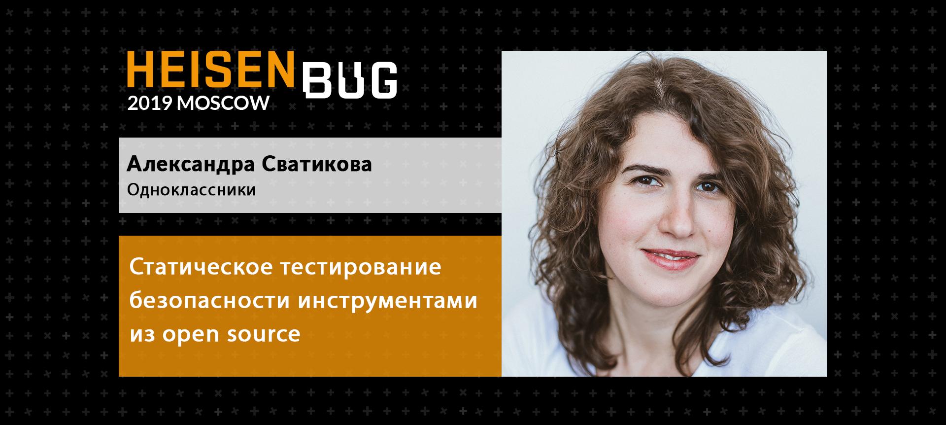 Могут ли автотесты заменить человека в поиске уязвимостей: интервью с Александрой Сватиковой
