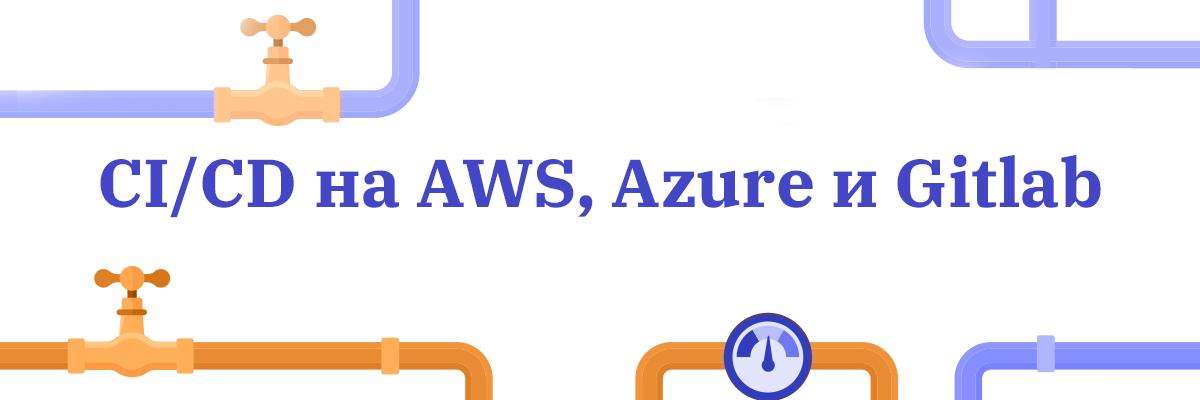 CI/CD на AWS, Azure и Gitlab. Новый курс от OTUS