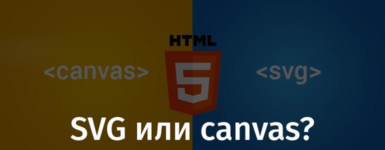 SVG или canvas?