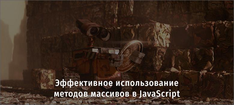 Эффективное использование методов массивов в JavaScript