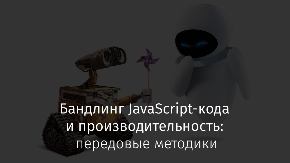 [Перевод] Бандлинг JavaScript-кода и производительность: передовые методики