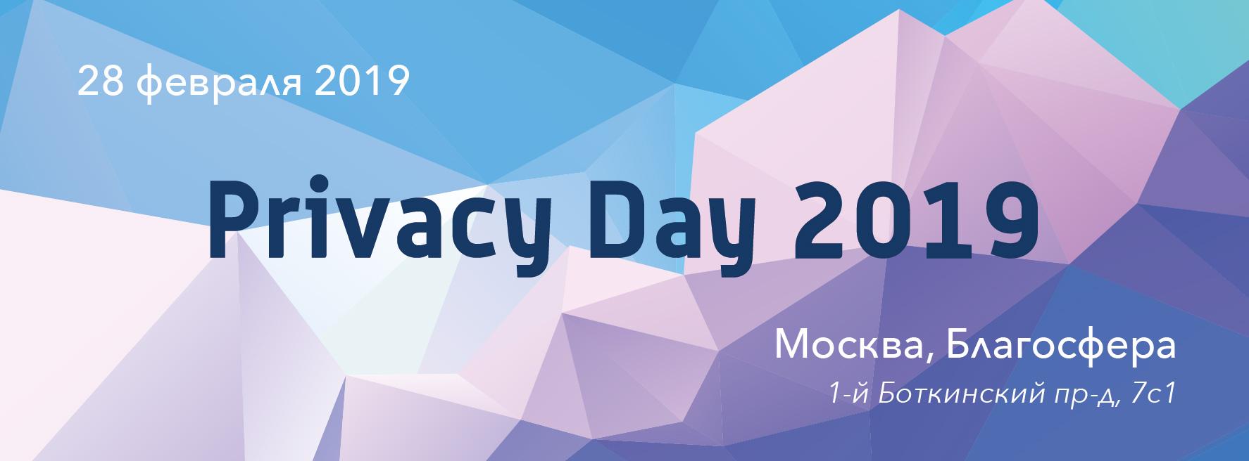 Центр цифровых прав приглашает на Privacy Day 2019
