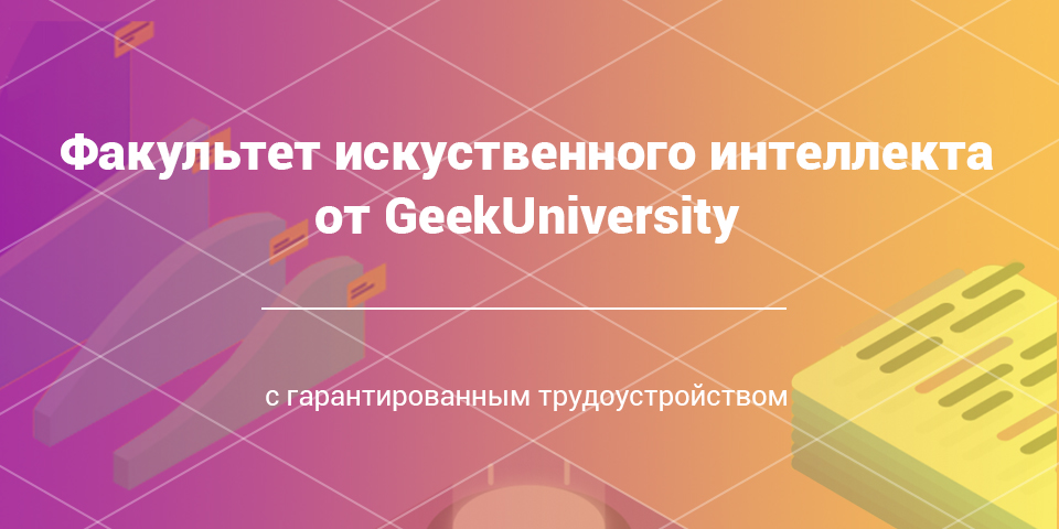 GeekUniversity opens a set for the faculty of artificial intelligence
