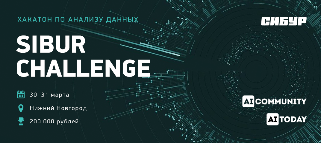 Хакатон по анализу данных в Нижнем Новгороде