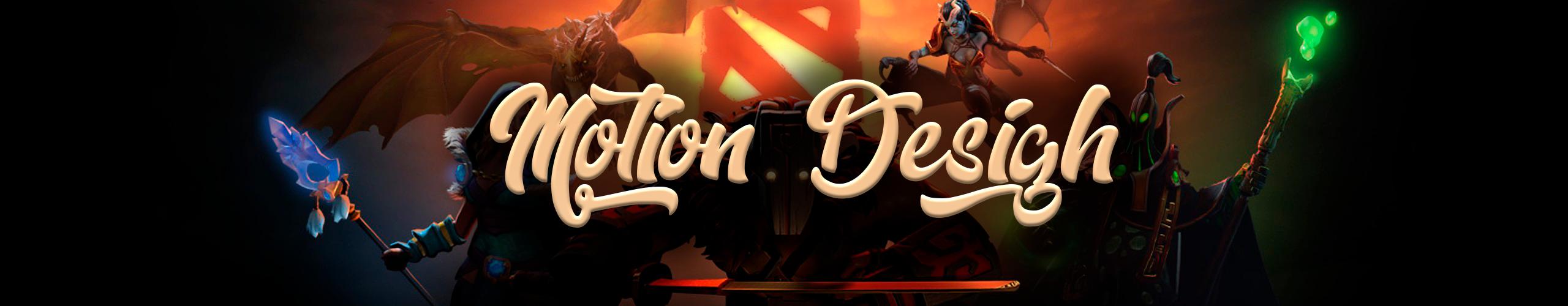 Из песочницы Motion Design в Dota 2