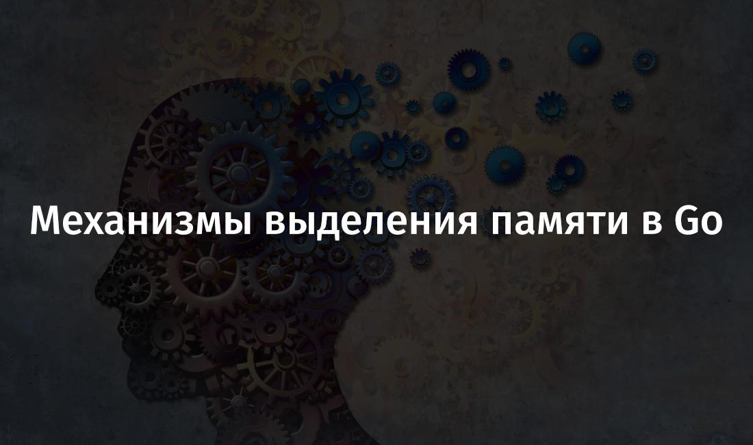 Механизмы выделения памяти в Go