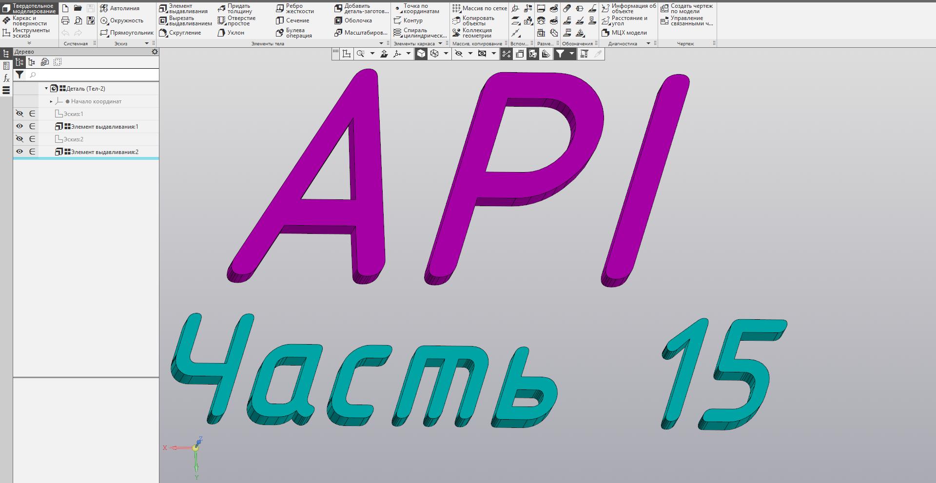 Работа с API КОМПАС-3D → Урок 15 → Составные строки на основе параграфа