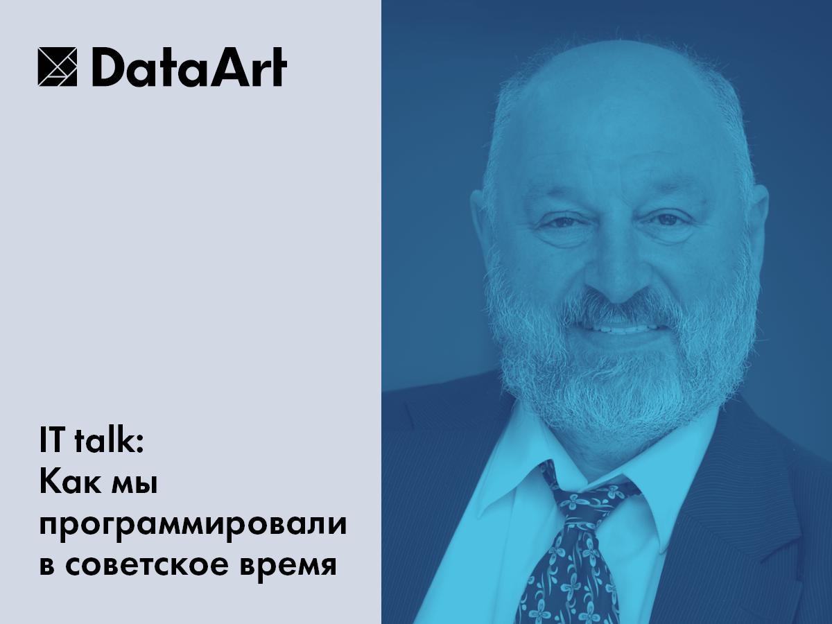 DataArt примет открытую лекцию Андрея Терехова, завкафедрой системного программирования Матмеха СПбГУ