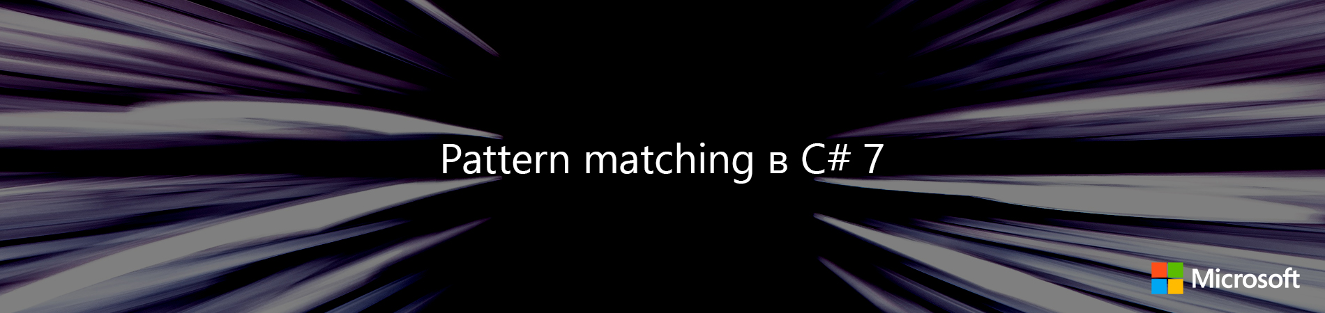 Pattern matching in C # 7