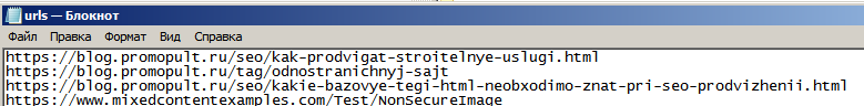 Смешанный контент при загрузке с HTTPS: как найти и побороть