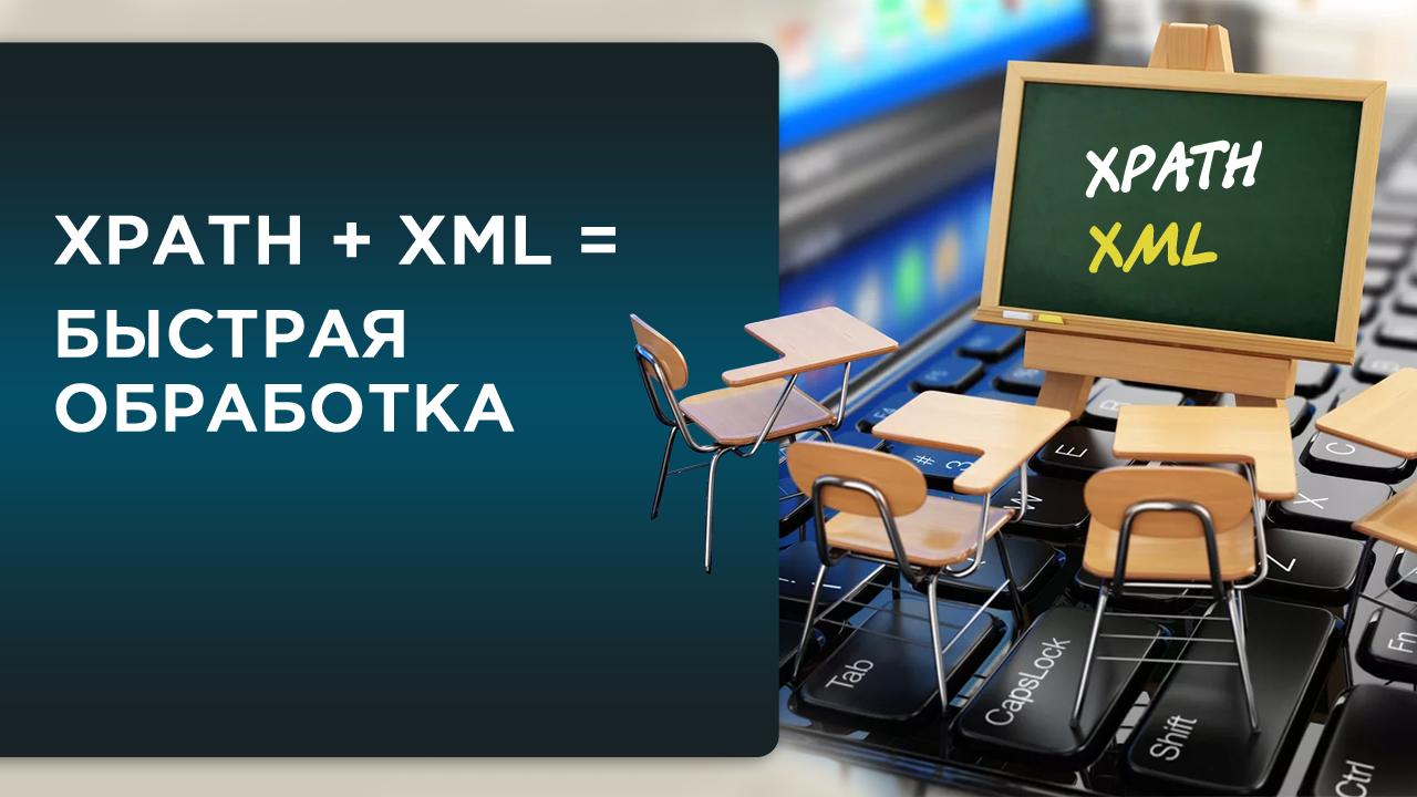 XPATH  XML  БСТРАЯ ОБРАБОТКА