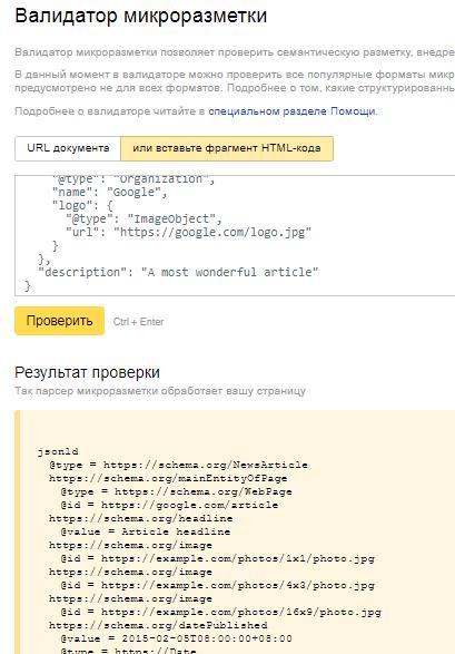 Schema.org своими руками: настраиваем микроразметку без программиста