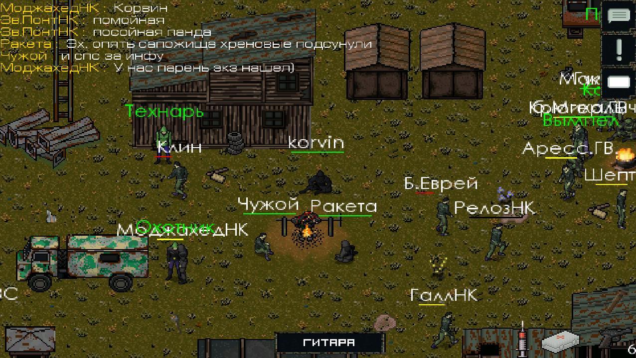 MMORPG в одиночку