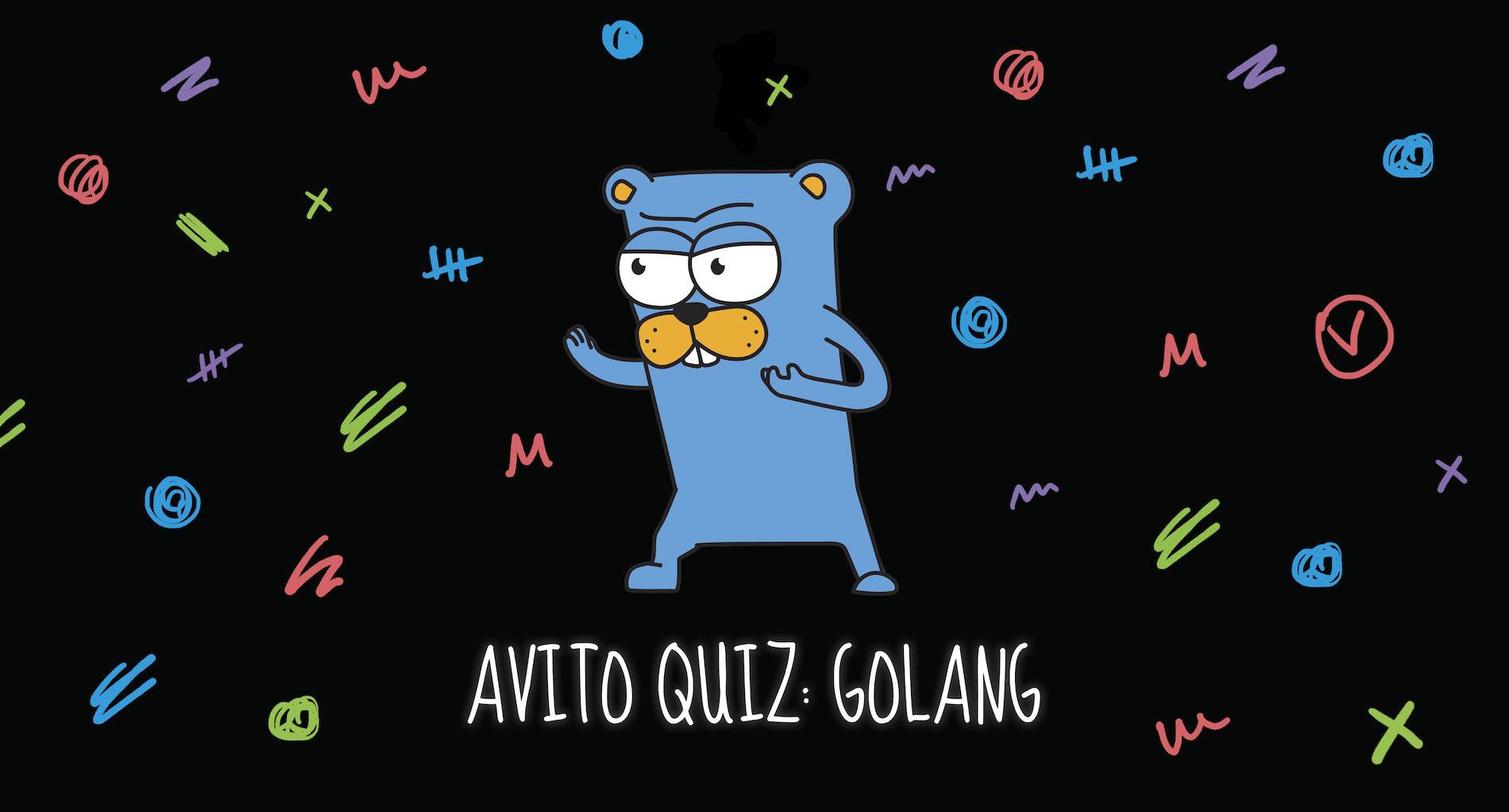 Avito Quiz: Golang