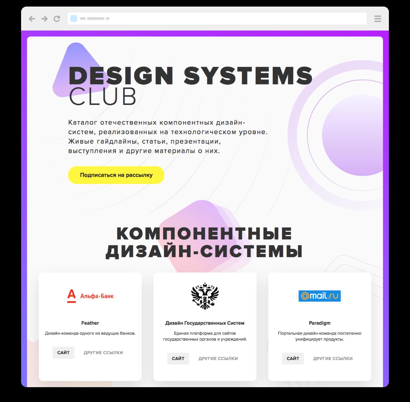 Клуб создателей отечественных дизайн-систем