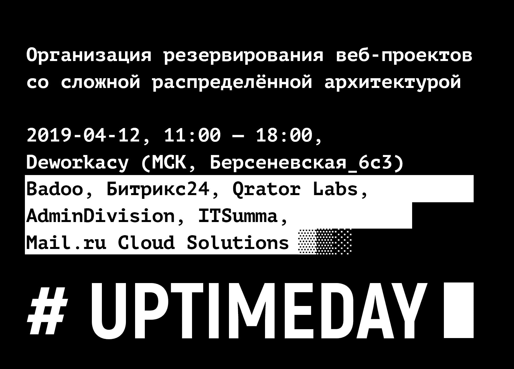 Uptime day: 12 апреля, полёт нормальный