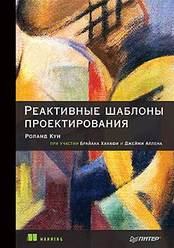 Книга «Реактивные шаблоны проектирования»