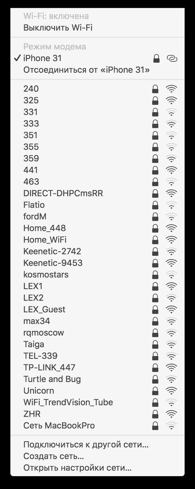 Добываем Wi-Fi соседа стандартными средствами MacOS