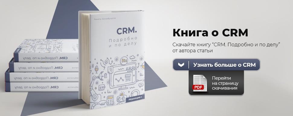 Что такое CRM системы и как их правильно выбирать?