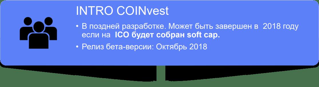 INTRO COINvest