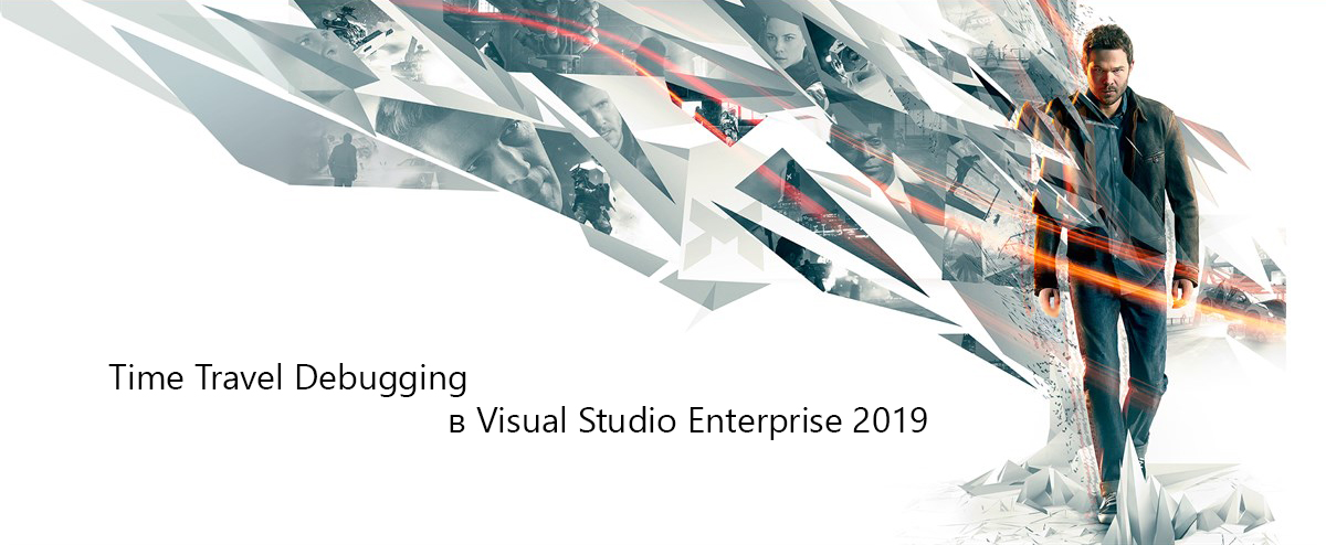 Time Travel Debugging в Visual Studio Enterprise 2019 / Блог