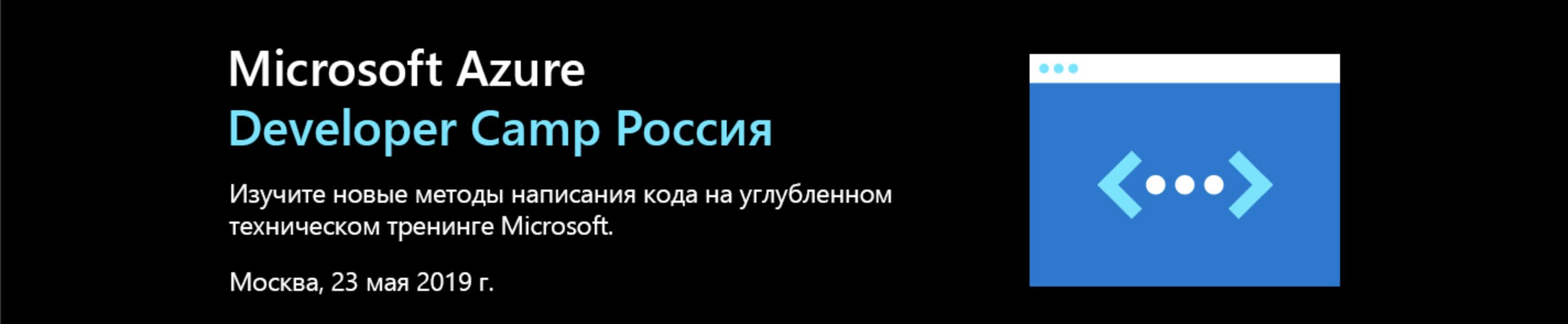 Microsoft Azure Developer Camp Россия