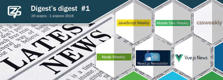 Digest of fresh digests from the world of the frontend for the last week №1 (April 26 - April ? 2018)