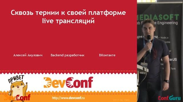 DevConf: how VKontakte went to its platform for live broadcasts