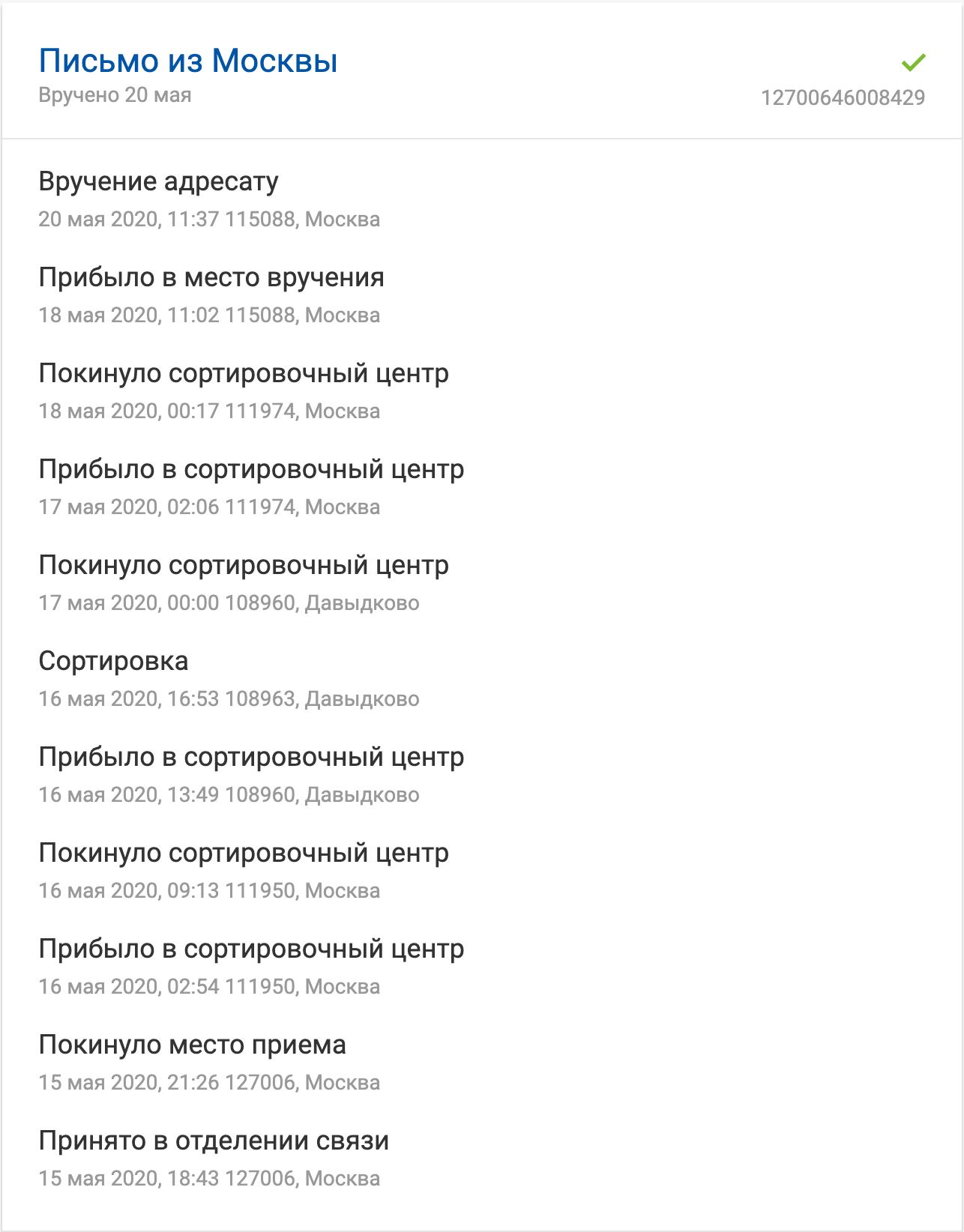 «Покинуло сортировочный центр»: как устроена логистика Почты России